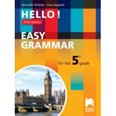 Hello! New edition. Easy Grammar for the 5th Grade